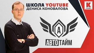 С нуля до 100000 подписчиков на YouTube! Практический опыт: как раскрутить канал на YouTube
