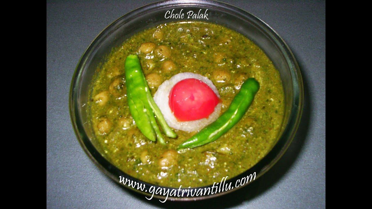 Chole palak indian recipes telugu andhra recipes youtube forumfinder Image collections