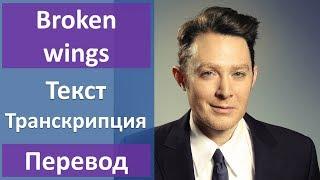 Clay Aiken Broken Wings текст перевод транскрипция