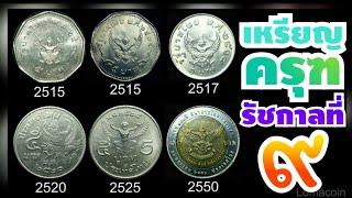 Update บันทึก เหรียญครุฑ ในรัชกาลที่ 9 พ.ศ. 2515 , 2517 , 2520 , 2522 , 2525 , 2555 พร้อมราคาประเมิน