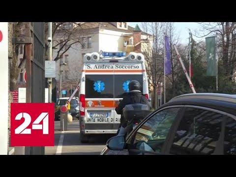 Италия лидирует по числу смертей от коронавируса - Россия 24