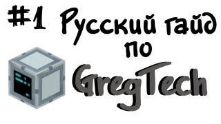 Русский гайд по GregTech #1 - Minecraft