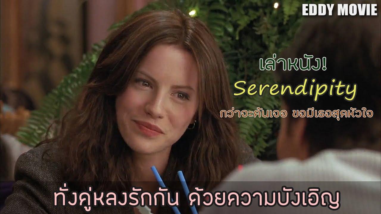 สปอยหนัง ทั้งคู่ได้หลงรักกัน เพราะด้วยความบังเอิญ ( Serendipity กว่าจะค้นเจอ ขอมีเธอสุดหัวใจ 2001 )