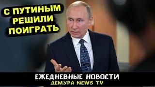 Игра с Путиным в кошки-мышки