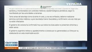 Аргентина подякувала Україні та Китаю за співпрацю