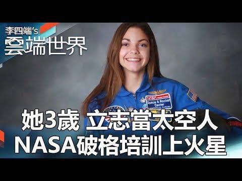 她3歲 立志當太空人 NASA破格培訓上火星-李四端的雲端世界