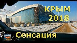 🔴🔴 Крым 2018 🔴 ВСЕ ТУРИСТЫ ПРИЛЕТЯТ теперь в НОВЫЙ АЭРОПОРТ Симферополя.Туристы СМОТРИТЕ для вас