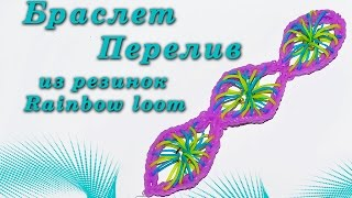 Rainbow loom bands tutorial. Плетение из резинок. Браслет: Перелив