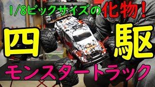 化物ラジコンカー!爆速1/8モンスタートラック!