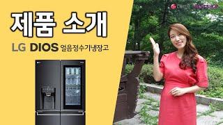 [LG전자 베스트샵] LG DIOS 얼음정수기냉장고 제…