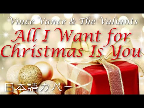 Vince Vance & The Valiants / All I Want for Christmas Is You (日本 ...