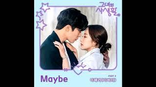 Lee Hae Ri (이해리) (DAVICHI (다비치)) - Maybe (Her Private Life (그녀의 사생활) OST Part.4)