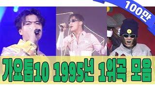 1995년 가요톱10 1위곡 모음Zip