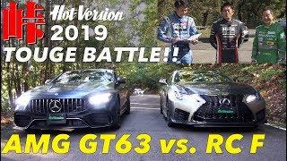 〈ENG-Sub〉AMG GT63 vs.レクサスRC F グンサイ峠バトル!!【Hot-Version】2019