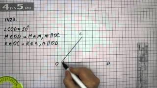 Упражнение 1423. Математика 6 класс Виленкин Н.Я.