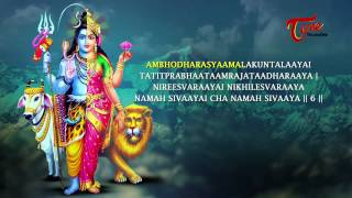 Ardhanareeswara Stotram with Lyrics  By Shri Marepalli Naga Venkata Shastri