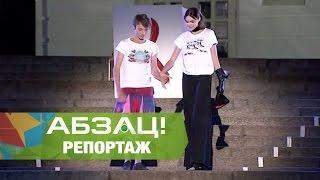 Как украинцы реагируют на ВИЧ-инфицированных. «Абзац!» 26.10.2016