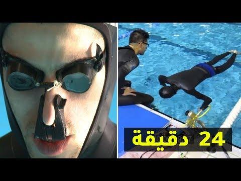 بقي هذا الرجل تحت الماء لمدة 24 دقيقة وسجل رقما قياسيا عالميا لا يصدق  - نشر قبل 15 دقيقة