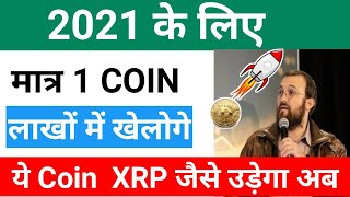 URGENT Pump Soon 1 Coin for long term 2021 | High Profitable CryptoCurrency 2021 | Best Exchange A