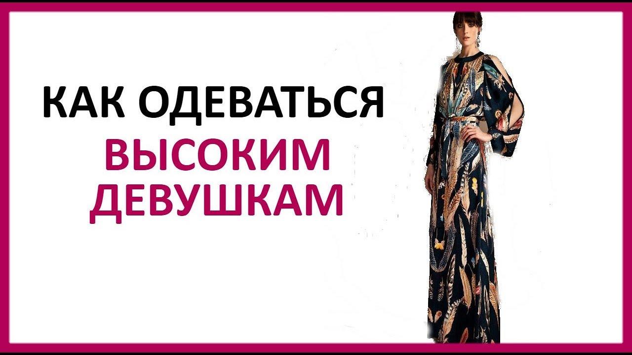 Как Одеваться Девушкам Высокого Роста Women Beauty Club|деловой стиль девушке