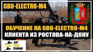 Обучение клиента из Ростова-на-Дону. Буровая установка для подвалов GBU-ELECTRO-M4 от БурСпецТехники