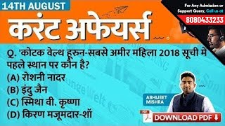 14th August Current Affairs - Daily Current Affairs Quiz | GK in Hindi by Testbook.com