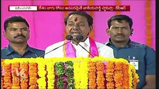 CM KCR Starts Parliament Elections Campaign From Karimnagar | KCR Fires On National Parties |V6 News