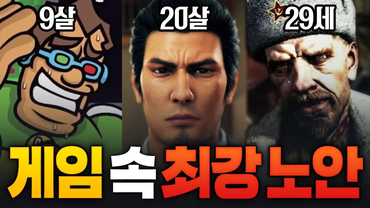 게임 속 최강 노안 캐릭터들