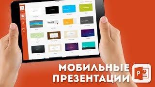Обзор Microsoft PowerPoint для iPad