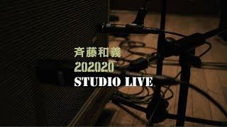 斉藤和義 - いつもの風景 [202020 STUDIO LIVE]