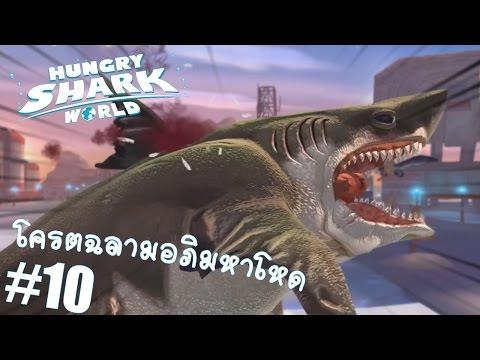 ฉลามเมกาโลดอนสุดโหด : Hungry Shark World เกมมือถือ #10 [DMJ]