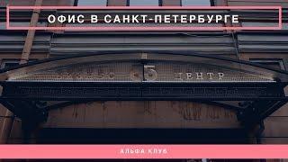 Смотреть видео Офис 2 ALPHA CASH   Санкт Петербург онлайн
