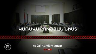 ԿԱՌԱՎԱՐՈՒԹՅԱՆ ՆԻՍՏ 09.07.2020