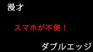 漫才「スマホが不便!」ダブルエッジ 【ダブルエッジ】 □田辺日太 1967...