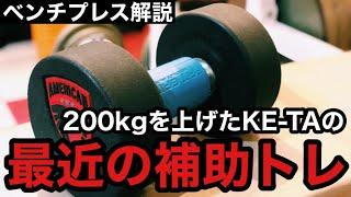 ベンチを伸ばす為の最近のKE-TAの補助トレ【ベンチプレス解説】