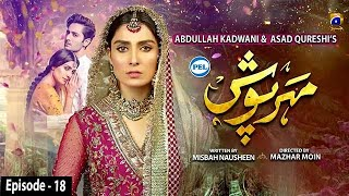 Meherposh - Episode 18 || Eng Sub || Digitally Presented By PEL || 31st July 2020 - HAR PAL GEO