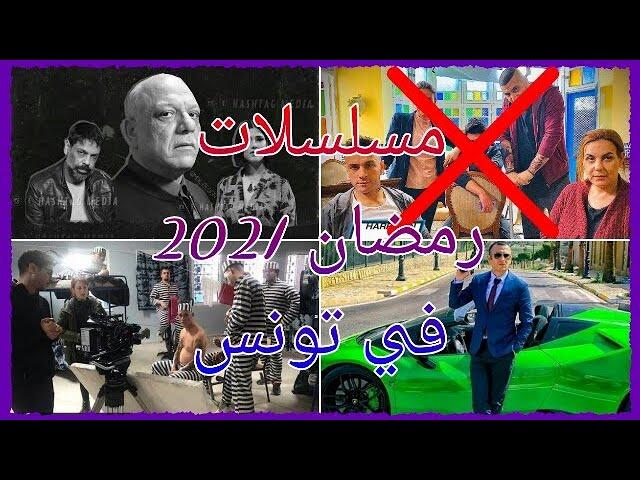مسلسلات رمضان 2021 في تونس قائمة جديدة Youtube