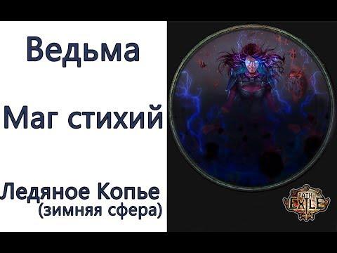 Path of Exile: (3.6) ТОР Ведьма - Маг стихий  -  Ледяное копье (Ice Spear)