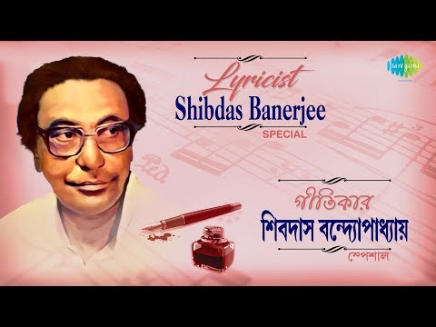 Weekend Classic Radio Show | Shibdas Bandopadhyay | Sei Raate Raat | Ami Ek Jajabar |Manush Manusher