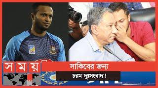 দেশের ক্রিকেটের কেন্দ্রীয় চুক্তি থেকে বাদ পড়ছেন সাকিব! | Shakib Al Hasan | BCB | IPL | Sports News
