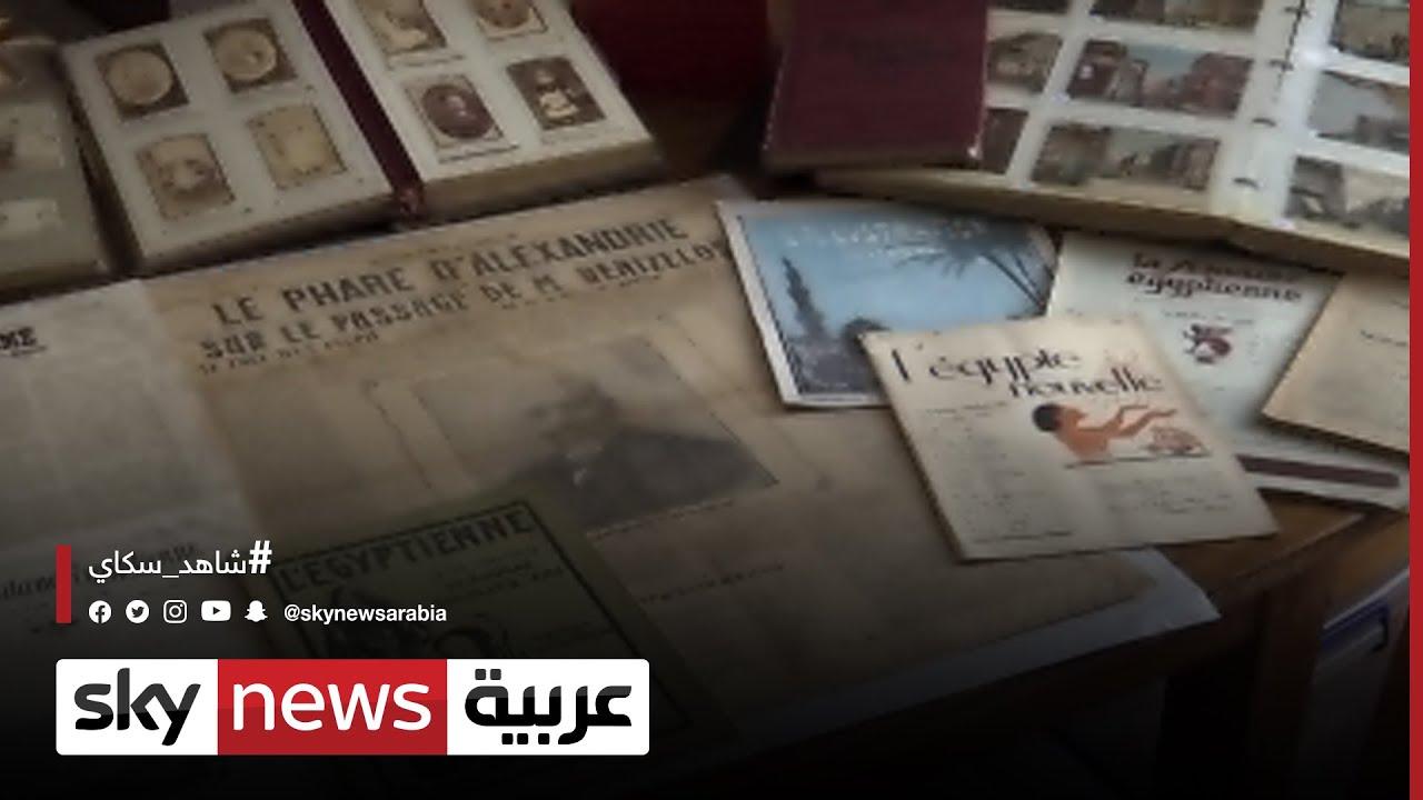 مصر.. -مركز دراسات الإسكندرية- يوثق حياة الفرنسيين الذين عاشوا في المدينة | #مراسلو_سكاي  - نشر قبل 1 ساعة