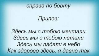 Слова песни Денис Майданов - График