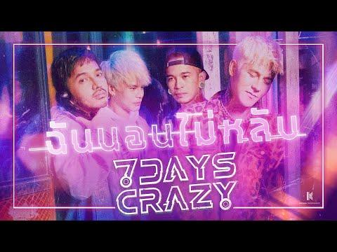 ฟังเพลง - โรคนอนไม่หลับ 7Days Crazy - YouTube