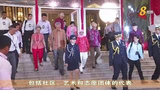 哈莉玛今晚总统府国庆晚宴 过1000名嘉宾受邀出席