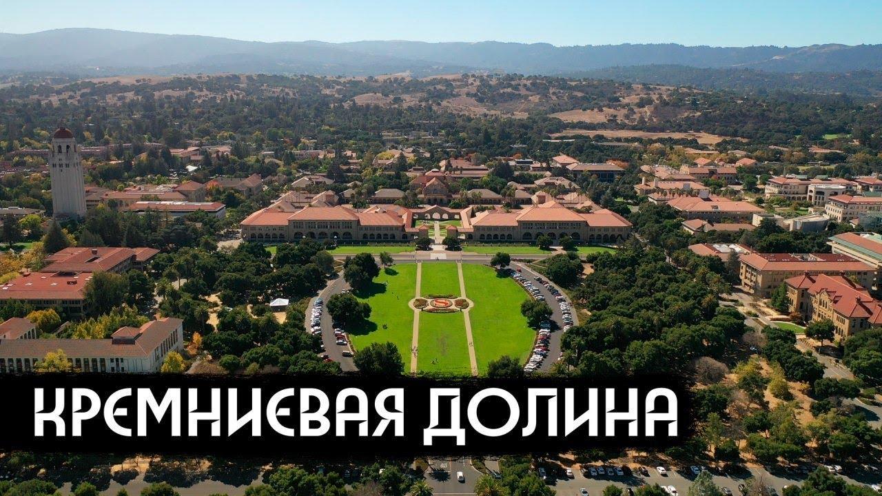 Download Как устроена IT-столица мира / Russian Silicon Valley (English subs)
