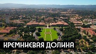 Как устроена It столица мира / Russian Silicon Valley (english Subs)