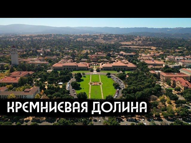 Как устроена Кремниевая долина, и что ответил Дуров на фильм?