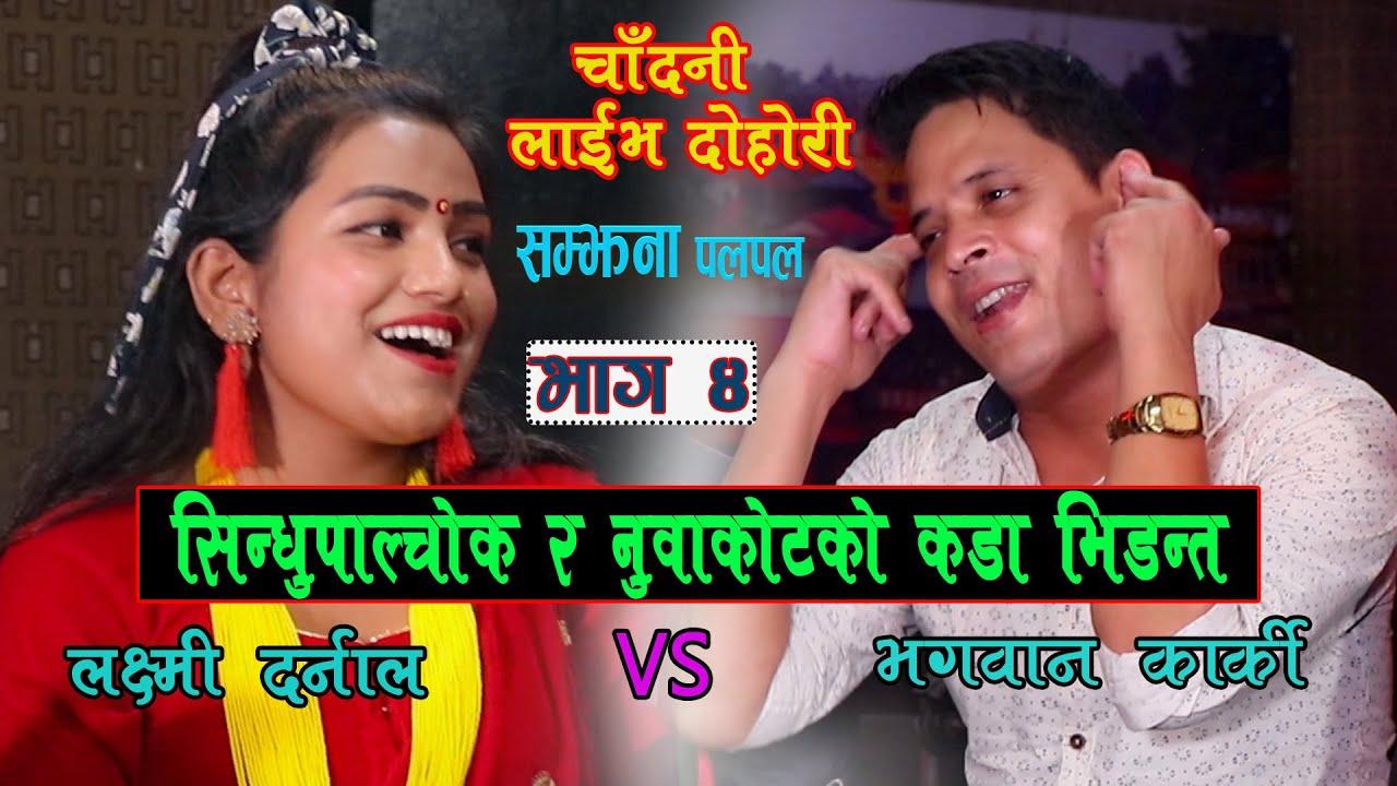 माया सम्झाना पल पलमा -Maya Samjhana Pal Palma - LIVE DOHORI Chandani Live Rodhi Ghar Ep. 4