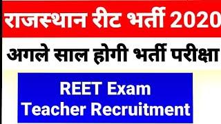 राजस्थान रीट भर्ती 2020 अगले साल होगी परीक्षा जल्दी जारी होगी विज्ञप्ति Reet teacher recruitment