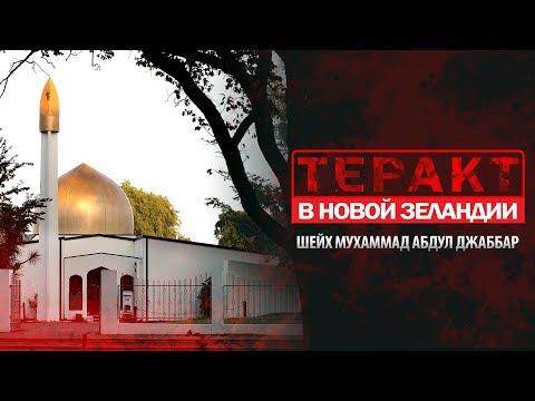 Кровь мусульман [Теракт в Новой Зеландии]